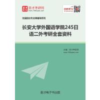 2020年长安大学外国语学院245日语二外考研全套资料