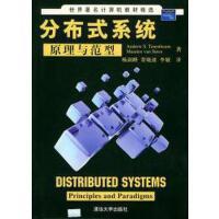 【二手旧书9成新】分布式系统原理与范型――世界计算机教材精选特南鲍