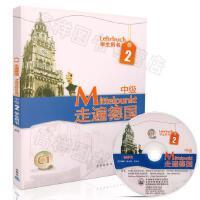 正版现货 走遍德国中级2二 学生用书C1(含MP3光盘1张)德语教材 外语教学与研究出版社 9787560091372
