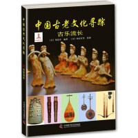 现货 库存3本 中国古老文化寻踪―古乐流长 9787504668523