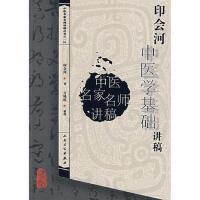 中医讲稿系列-印会河中医学基础讲稿