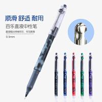 正品pilot日本百乐P500中性笔0.5可爱创意文具直液式走珠笔针管型