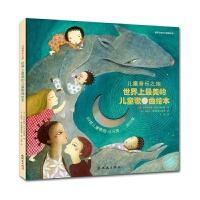 正版全新 睡前音乐・胎教音乐・启蒙音乐 世界上美的儿童歌曲绘本