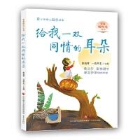 【正版现货】给我一双同情的耳朵--青春暖时光系列丛书 陈晓辉、一路开花 9787548827597 济南出版社