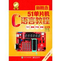 新概念51单片机C语言教程――入门、提高、开发、拓展全攻略(第2版) 郭天祥 9787121320224 电子工业出版