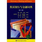 英汉银行与金融词典(第二版)(英)皮特・科林(Collin,P.H.)9787504925688中国金融出版社