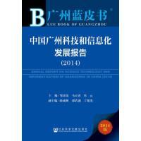 广州蓝皮书:中国广州科技和信息化发展报告(2014) 邹采荣马正勇冯元 社会科学文献出版社 9787509761311