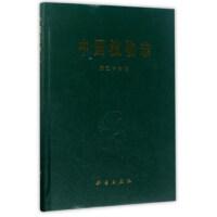 【新书店正版】中国植物志(第56卷)科学出版社科学出版社9787030012845