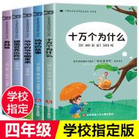 全5册快乐读书吧四年级下地球的故事/十万个为什么/细菌世界历险记/森林报/爷爷的爷爷哪里来 老师推荐6-12岁小学生课