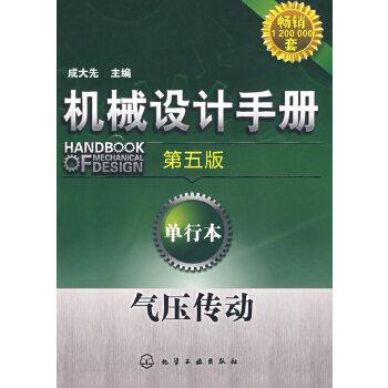 机械设计手册(第五版):单行本--气压传动