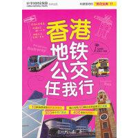 香港地铁公交任我行(彩)