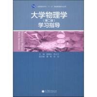 大学物理学学习指导(第二版) 廖耀发,陈义万,谭敏 9787040390971 高等教育出版社