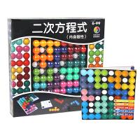 小乖蛋 二次方程式逻辑策略智力游戏 磁性拼板儿童桌面益智玩具