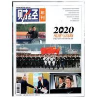 【2020年刊现货】财经年刊杂志 2020预测与战略/中美经贸关系变局与中国经济发展策略/医疗政策大转型 专业商业财经投