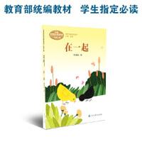 在一起 一年级上册 统编版语文教材配套阅读 课文作家作品系列 李秀英,王林 9787107320200 人民教育出版社
