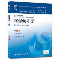 【正版二手书旧书9成新左右】医学统计学9787117170789