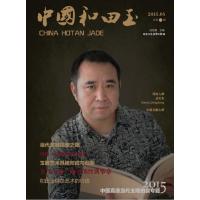 中国和田玉(第18辑) 池宝嘉 北京工艺美术出版社 9787514006834