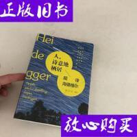 [二手旧书9成新]人,诗意地栖居:超译海德格尔 /海德格尔 北京时