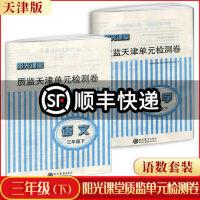 2021春 阳光课堂 质监天津单元检测卷 三年级语文数学下册 两本套装 人教版
