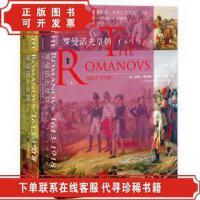 [二手8成新]甲骨文丛书・罗曼诺夫皇朝:1613~1918(套装全2册)
