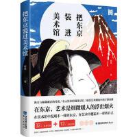 全新正版 把东京装进美术馆 杨晨 9787545914092 鹭江出版社缘为书来图书专营店