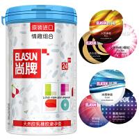 尚牌(ELASUN)避孕套原装进口安全套情趣组合24片罐装