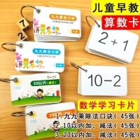 小学生一年级数学口算卡片20以内加减法卡片10以内加减法卡片口算