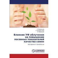 【预订】Vliyanie Uf Oblucheniya Na Povyshenie Posevnykh