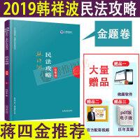 2019国家统一法律职业资格考试:韩祥波民法攻略 金题卷