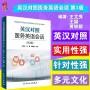 英汉对照医务英语会话 第3版 王文秀 王颖 贾轶群编著 人民卫生出版社9787117221474