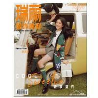 X瑞丽服饰美容杂志 2018年4月 林更新 蒋梦婕 时尚时装