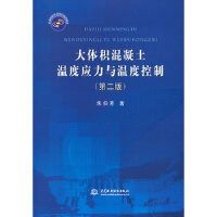 【正版现货】大体积混凝土温度应力与温度控制 (第二版) 朱伯芳 9787517001591 水利水电出版社