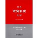 正版全新 中外政治制度比较丛书:中外政党制度比较(第2版)