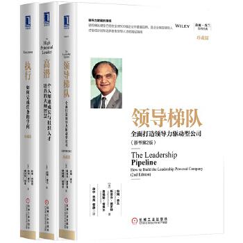 拉姆查兰畅销套装3本(领导梯队+高潜+执行) 领导力发展的圣经 高潜即企业的未来!执行是目标与结果之间的桥梁,是战略实施中不可或缺的一环,是各级领导者的主要工作,是企业文化的灵魂