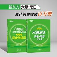 新东方 六级词汇词根+联想记忆法:乱序版+同步学练测(套装共2册)