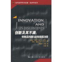 创新及其不满, 勒纳 等著,罗建平 等译, 中国人民大学出版社