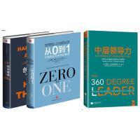 中层领导力:作者:约翰・麦克斯维尔博士+从0到1+创业维艰套装全2册 开启商业与未来的秘密 创业书籍