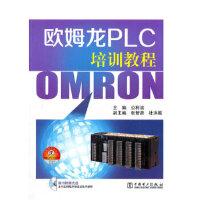 【正版现货】欧姆龙PLC培训教程 公利滨 9787512328297 中国电力出版社