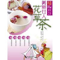 【新书店正版】美丽女人花草茶雪峰著9787807297680凤凰出版社