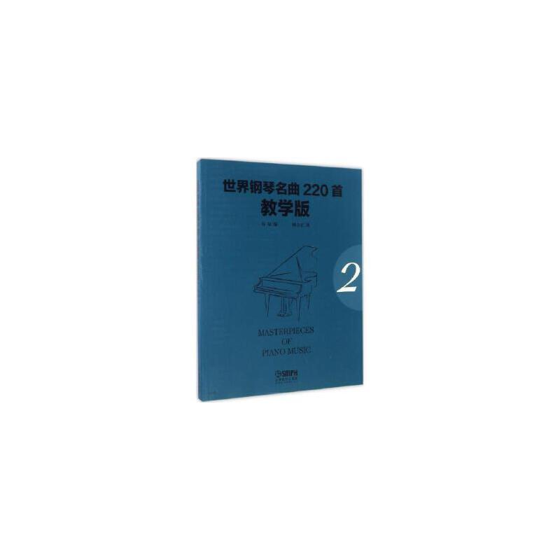 【全新直发】世界钢琴名曲220首(教学版)第2册 韦尔 编;姚方正 注 【正版图书】