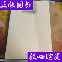 [二手旧书9成新]平凡的世界 /路遥 北京十月文艺出版社