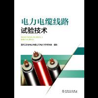 电力电缆线路试验技术 国网江苏省电力有限公司电力科学研究院 中国电力出版社 9787519822163