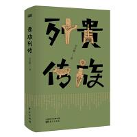 贵族列传(当当独家签章版)