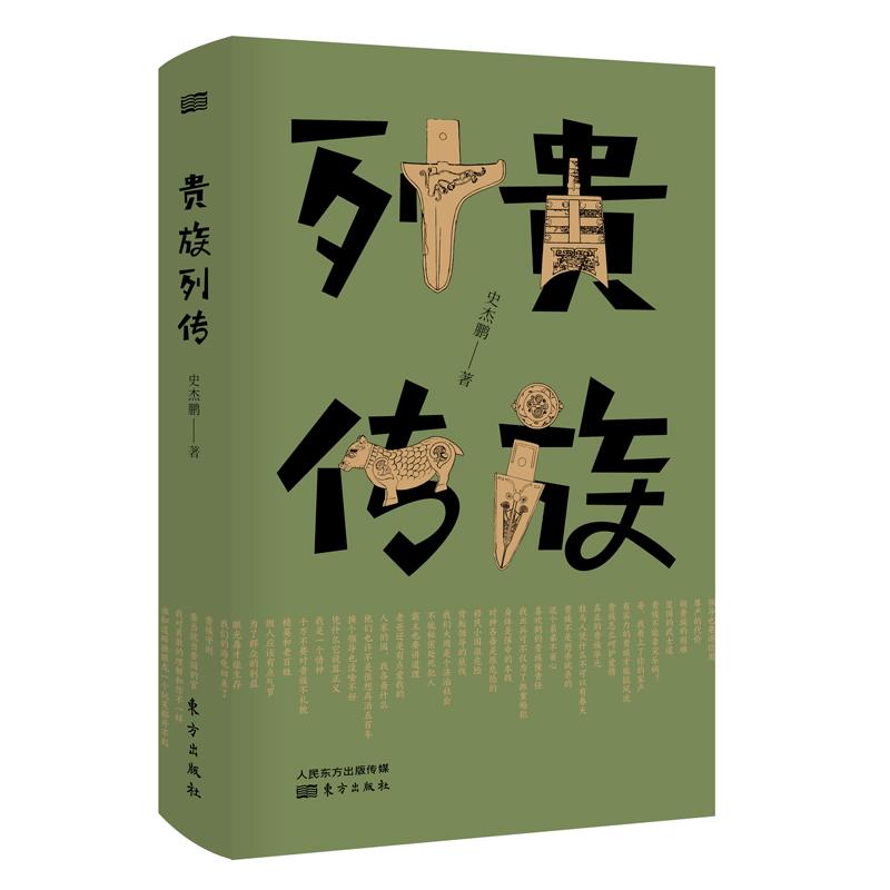 贵族列传(当当独家签章版) 当当独家签章版!有风度才叫贵族。梁惠王力作,一部以《左传》为蓝本的爆笑历史故事集。