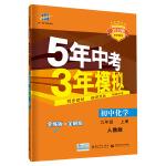 五三 初中化学 九年级上册 人教版 2020版初中同步 5年中考3年模拟 曲一线科学备考