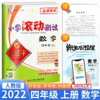 孟建平小学滚动测试四年级上册数学人教版2021秋
