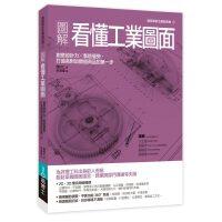 �D解看懂工�I�D面:��意�O�力�w�u造���荩�打造高附加�r值商品的第一步 西村仁 易博士出版社