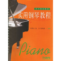 【正版现货】实用钢琴教程(艺术院校教材) 李英杰,张华,高英惠 9787806677650 上海音乐出版社