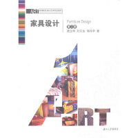 家具设计 唐立华,刘文金,邹伟华 9787811131574 湖南大学出版社