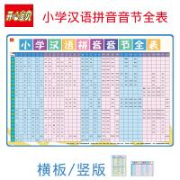 开心宝贝 小学生一年级汉语启蒙拼音音节全表大挂图 学前幼儿学习